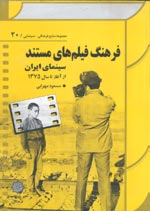 A Guide to Iranian Documentary Fims 